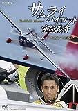サムライパイロット・室屋義秀 ~エアレース2015~[DVD]
