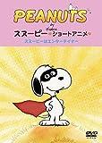 PEANUTS スヌーピー ショートアニメ スヌーピーはエンターテイナー(Show ...[DVD]