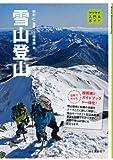 入門&ガイド 雪山登山 (ヤマケイ入門&ガイド)