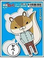 LCS-151 アキラ先輩 ヤベー 紙兎ロペ ステッカー