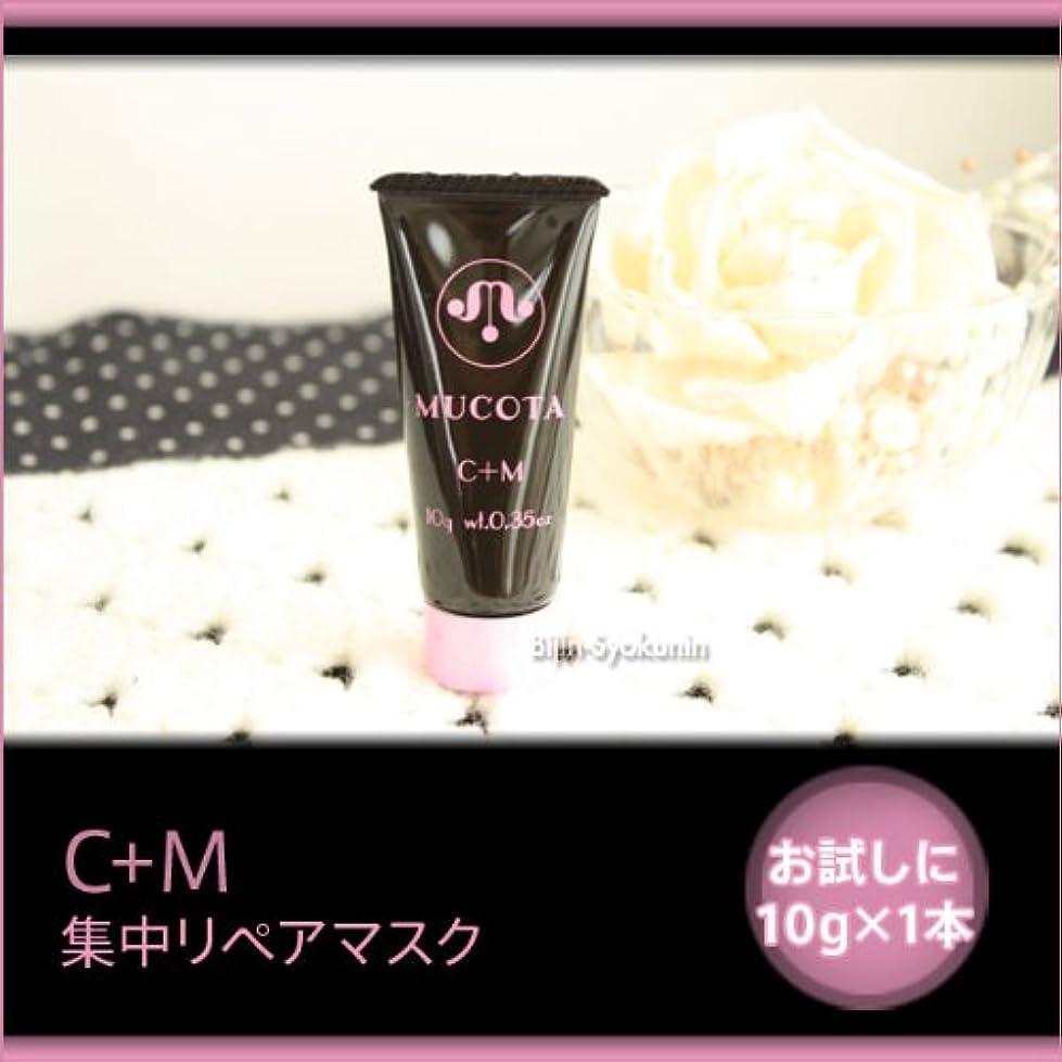 金銭的な期待蓮【MUCOTA】ムコタ ライブ ルミネスタ C+M 10g×1本