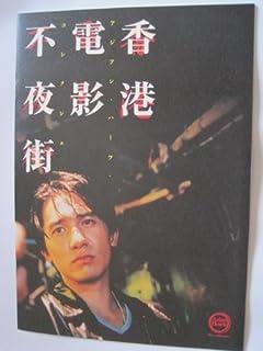香港電影不夜街 映画パンフレット 欲望の街・外伝ロンリーウルフ 欲望の街・純愛篇紅い旋風 スタントウーマン夢の破片の併映パンフレット トニー・レオン ロレッタ・リー カレン・モク サモ・ハン・キンポー