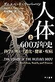 人体六〇〇万年史──科学が明かす進化・健康・疾病(上)