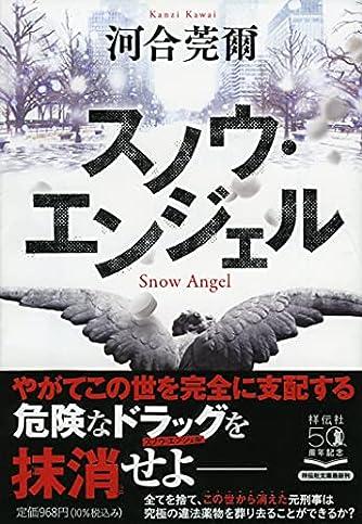 スノウ・エンジェル (祥伝社文庫)