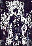 ミュージカル「黒執事」~寄宿学校の秘密~(完全生産限定版)[Blu-ray/ブルーレイ]