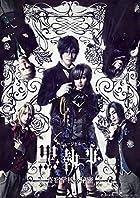 ミュージカル「黒執事」~寄宿学校の秘密~(完全生産限定版)