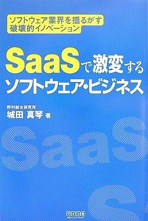 SaaSで激変するソフトウェア・ビジネス ~ソフトウェア業界を揺るがす破壊的イノベーション~の詳細を見る
