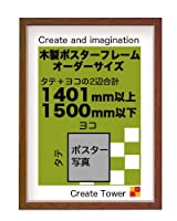 木製ポスターフレーム 和彩 お好きなサイズに加工 オーダーサイズ タテ+ヨコの長さ合計 1401以上 1500mm以下 (ブラウン)
