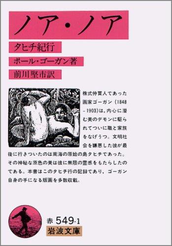 ノア・ノア―タヒチ紀行 (岩波文庫)
