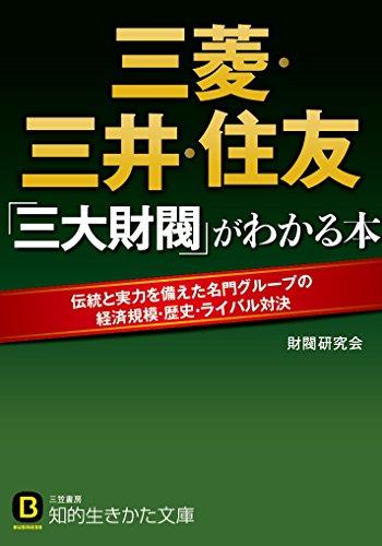三菱・三井・住友 「三大財閥」がわかる本』 感想・レビュー - 読書 ...