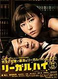 リーガルハイ 2ndシーズン 完全版 Blu-ray BOX[Blu-ray/ブルーレイ]
