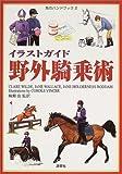イラストガイド野外騎乗術 (馬のハンドブック)