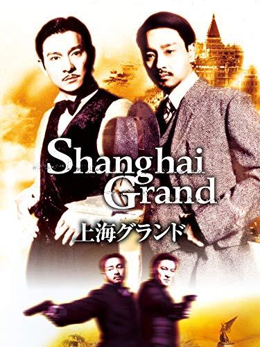 上海グランド(字幕版)
