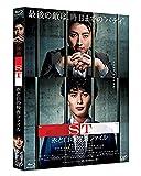 映画「ST赤と白の捜査ファイル」 [Blu-ray] image