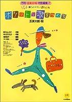 絵本ソングブック7 ポケットに歌をつめて【楽譜集】 (絵本ソングブックシリーズ)