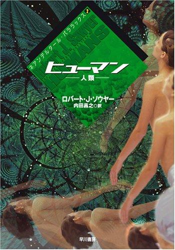 ヒューマン -人類- (ハヤカワ文庫 SF (1520))