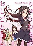「りゅうおうのおしごと!」Blu-ray VOL.2(初回限定版)[Blu-ray/ブルーレイ]