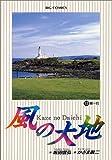 風の大地: 第一打 (13) (ビッグコミックス)