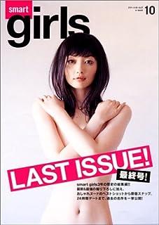 e mook『smart girls vol.10』 (e-MOOK)