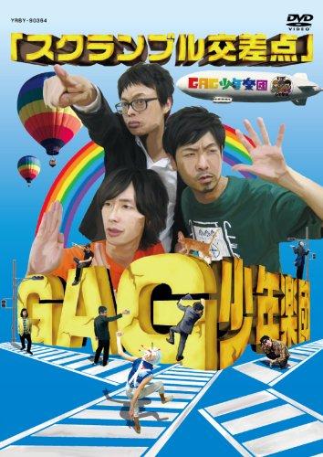 スクランブル交差点 [DVD]