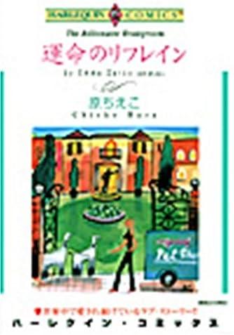 運命のリフレイン (エメラルドコミックス ハーレクインシリーズ)