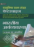 VASTUNISTH PRASHAN SANGRAH CHAPTERWISE Bhartiya Arthvyavastha for various competitive exam