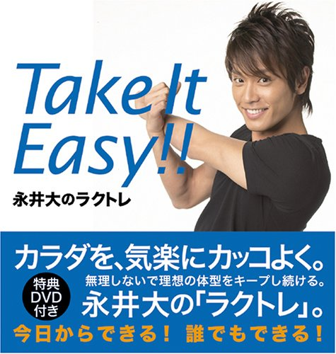 Take It Easy!!―永井大のラクトレ