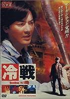 冷戦 [DVD]