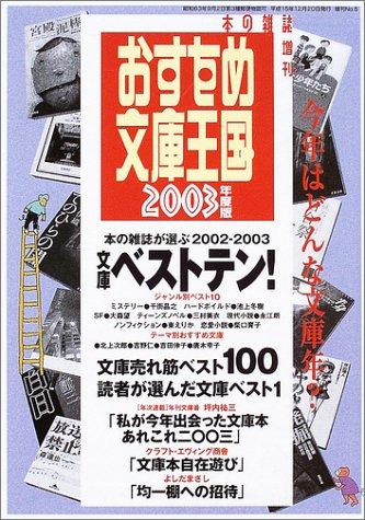 おすすめ文庫王国 2003年度版