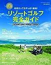 リゾートゴルフ 完全ガイド-世界の絶景・楽園コース52-