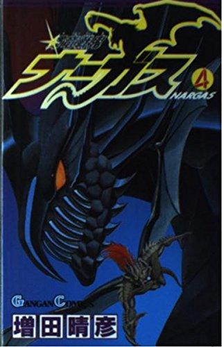 輝竜戦鬼ナーガス 4 (ガンガンコミックス)の詳細を見る
