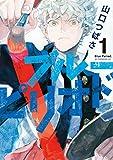 ブルーピリオド(1) (アフタヌーンコミックス) - 山口つばさ