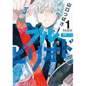 """ブルーピリオド(1) (アフタヌーンコミックス)"""""""