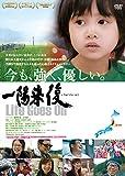 一陽来復 Life Goes On[DVD]