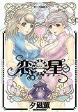 恋星―恋する星座たち (ヤングコミックコミックス)