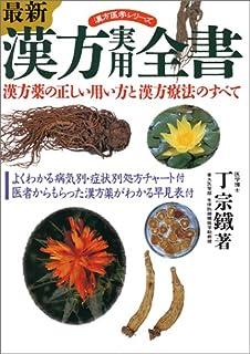 最新 漢方実用全書―漢方薬の正しい用い方と漢方療法のすべて (漢方医学シリーズ)