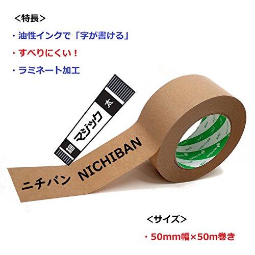 ニチバン『ラミオフ™再生紙クラフトテープ(3105-50)』