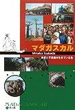 マダガスカル―自然と不思議が生きている島 塚田 美奈子