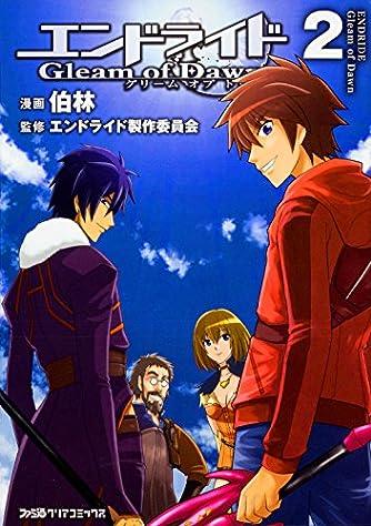 エンドライド Gleam of Dawn (2) (ファミ通クリアコミックス)