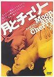 月とチェリー【ラブコレクションシリーズ】 [DVD] image