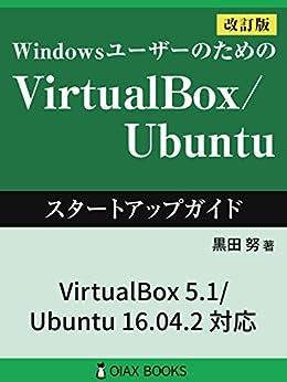 [黒田 努]のVirtualBox/Ubuntuスタートアップガイド (OIAX BOOKS)