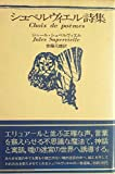 シュペルヴィエル詩集 (1982年)