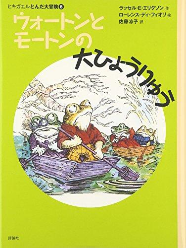 ウォートンとモートンの大ひょうりゅう―ヒキガエルとんだ大冒険〈6〉 (児童図書館・文学の部屋)