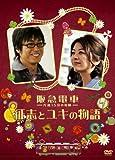 阪急電車 片道15分の奇跡 征志とユキの物語 [DVD] image