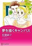 夢を描くキャンバス (ハーレクインコミックス)