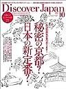 Discover Japan2021年10月号「秘密の京都?日本の新定番?」