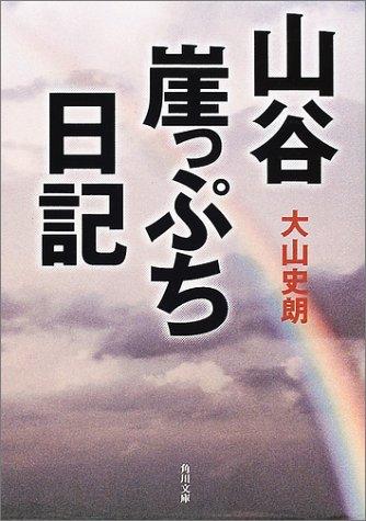 山谷崖っぷち日記 (角川文庫)の詳細を見る
