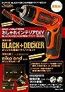 smart&InRed特別編集 おしゃれインテリアDIY BLACK+DECKER電動ドライバーBOOK
