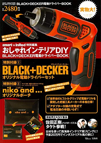 smart&InRed特別編集 おしゃれインテリアDIY BLACK+DECKER電動ドライバーBOOK (TJMOOK)