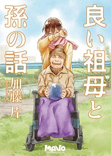 良い祖母と孫の話 (アクションコミックス)